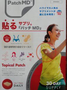 貼るサプリ『パッチMD』