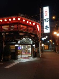 大阪のとってもディープな場所で宴会